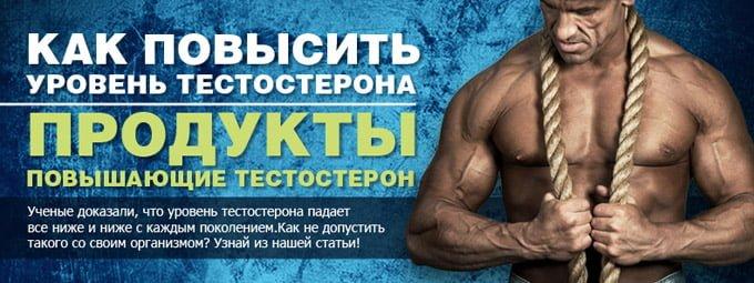 продукты повышающие тестостерон у мужчин