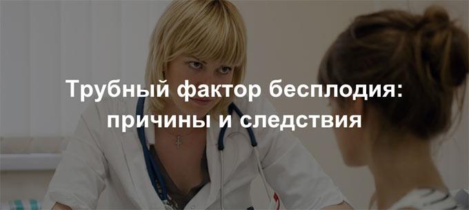 лечение трубного бесплодия