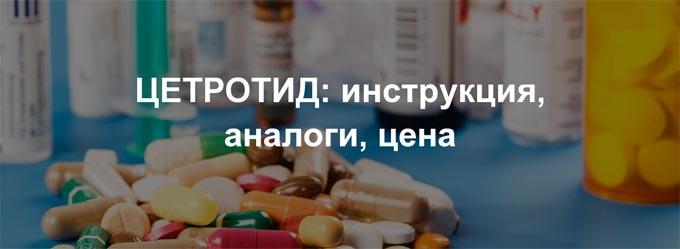 cetrotide (цетротид)