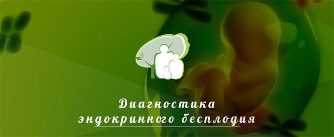 гормональные нарушения и бесплодие