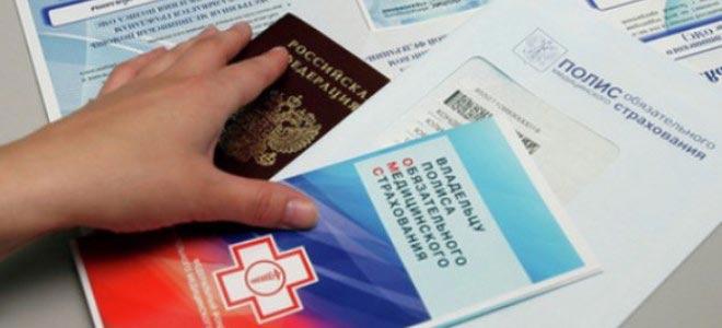 документы для ЭКО по полису
