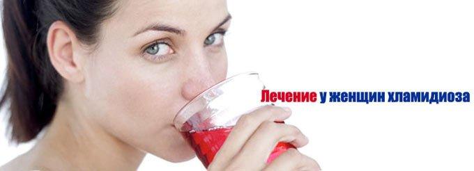 эффективное лечение хламидиоза у женщин
