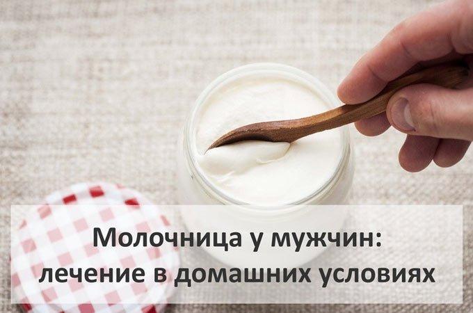 как лечить молочницу у мужчин дома
