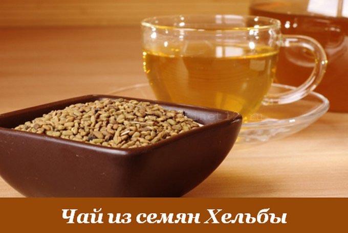 чай из хельбы от бесплодия