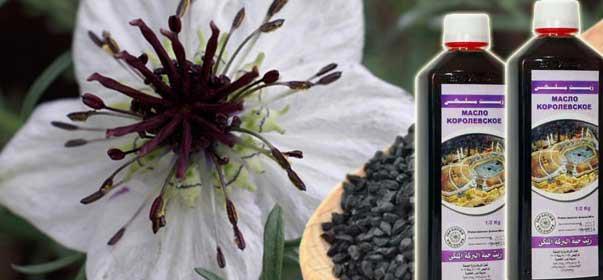 масло черного тмина от бесплодия