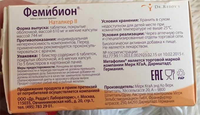 фемибион для планирующих беременность