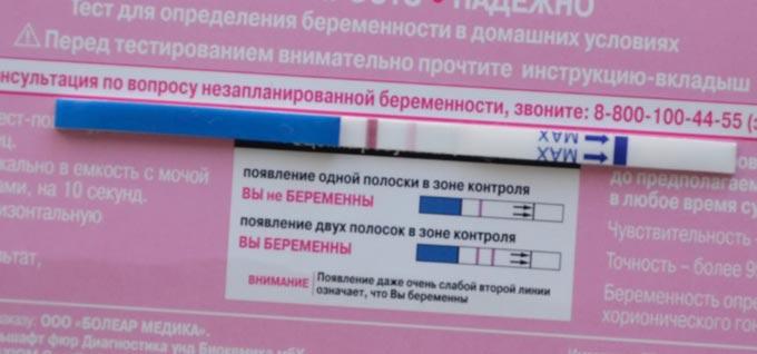 тест на беременность хорагон