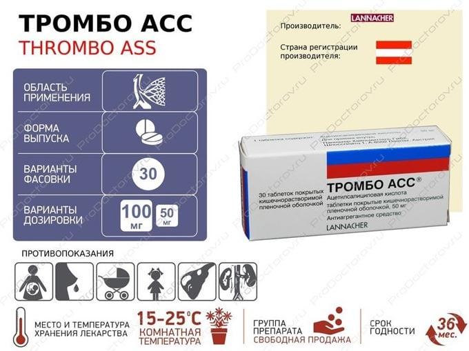 как правильно принимать тромбо асс