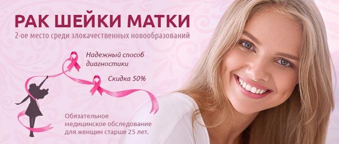 статистика по раку шейки матки