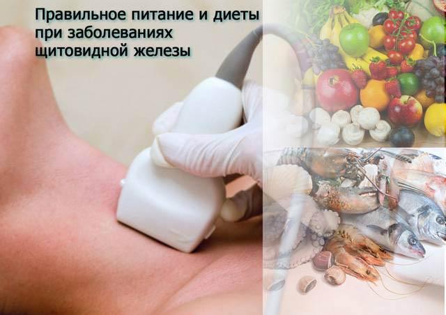 правильное питание при заболевании щитовидной железы