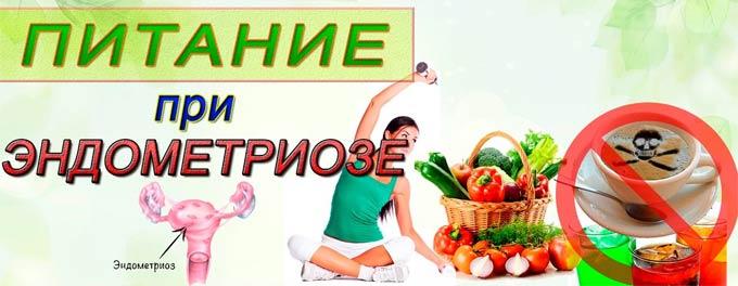 диета при эндометриозе по дням