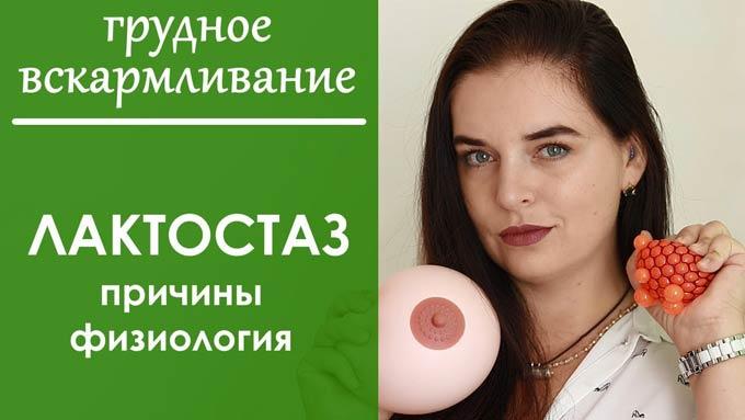 лактостаз у кормящей матери