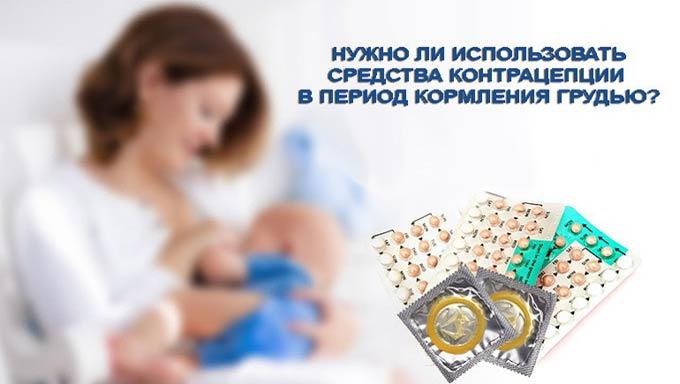 контрацепция при кормлении