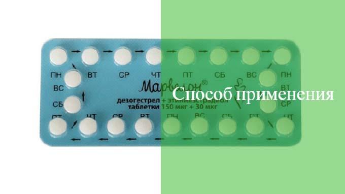 противозачаточные марвелон