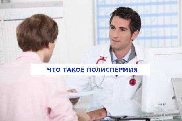 полиспермия у мужчин
