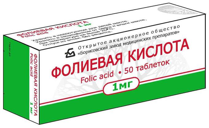 фолиевая кислота в таблетках