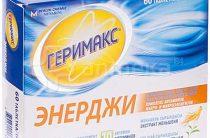10 витаминов и 7 минералов в Геримаксе