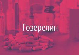 Способы применения Гозерелина в онкологии и гинекологии