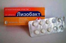 Применение Лизобакта во время беременности