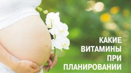 ТОП10 витаминов при планировании беременности